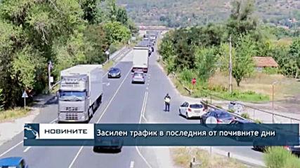 Засилен трафик в последния от почивните дни
