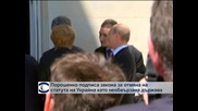 Порошенко подписа закона за отмяна на статута на Украйна като необвързана страна