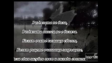 Иванина - Не мога да простя