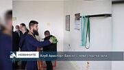Клуб Армспорт Банско с нова спортна зала