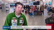 Алпинистът Атанас Скатов атакува поредния си осемхилядник