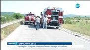 Граждани осъдиха застрахователи заради обгазяване