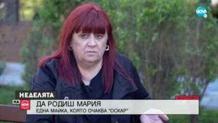 Майката на Мария Бакалова: Още не мога да приема, че е звезда