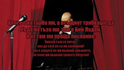 [бг Превод] Eminem - We As Americans