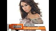 New ! Веселина 2012 - Пътят на устните ( Official Song )