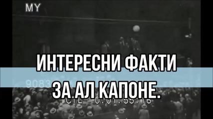 Интересни факти за Ал Капоне