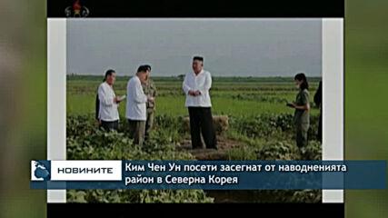 Ким Чен Ун посети засегнат от наводненията район в Северна Корея