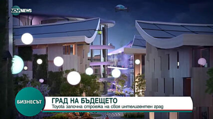 Toyota започна строежа на своя интелигентен град