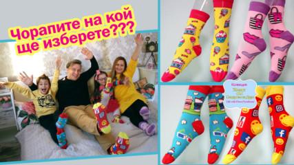 Чорапите на кой ще изберете??? Живот със синдром на Даун