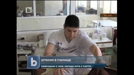 Намушкаха ученик с нож заради игра на карти