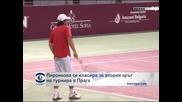 Пиронкова се класира за втория кръг на турнира в Прага