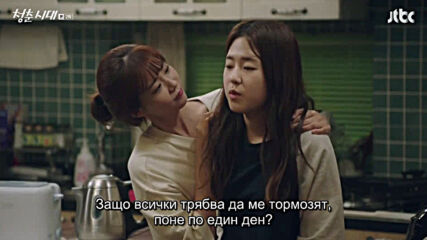Age of youth S01 Е02