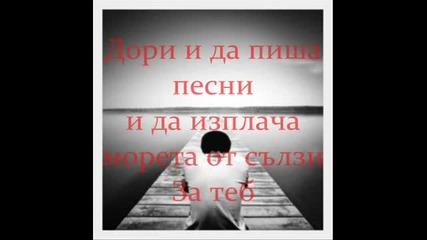 Bg Prevod Giorgos Papadoupolos-thalasses