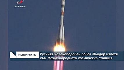 Руският човекоподобен робот Фьодор излетя към МКС