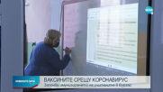 Започва ваксинацията на учителите в Бургас