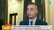 Кой как ще гласува оставката на Делян Добрев