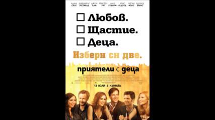 Приятели с деца (синхронен екип, дублаж по b-TV Cinema на 17.03.2014 г.) (запис)