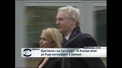 Британски съд постанови, че Асандж може да бъде екстрадиран в Швеция