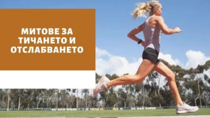 Митове за тичането и отслабването