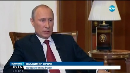 Путин разкри как е планирано анексирането на Крим