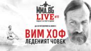 MMA-BG Live 11 - Wim Hof Method 1