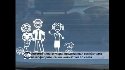 Автомобилни стикери, представящи семействата на шофьорите, са най-новият хит по света