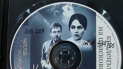 Българското Dvd издание на Крадецът на праскови (1964) Аудиовидео Орфей 2003