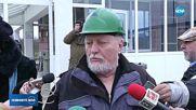 ПРОТЕСТ: Недоволство на работници от корабостроителен завод