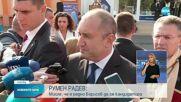 Инициативен комитет издигна кандидатурата на Румен Радев и Илияна Йотова за втори мандат