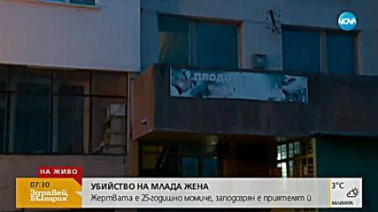 Продължава разследването на убийството на 25-годишната жена в София