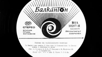 Песни на балканските народи /втора част/
