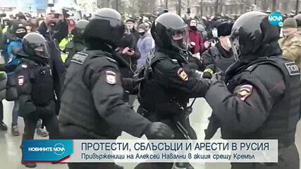 Хиляди в Москва протестират в подкрепа на Навални