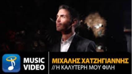 Michalis Hatzigiannis - I Kaliteri Mou Fili (Official Music Video)