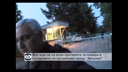 """Все още не са ясни причините за пожара в складовете на оръжейния завод """"Арсенал"""" край Казанлък"""