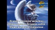 Toto - Angela ( Превод )
