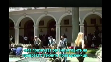 Революцията няма да бъде излъчена - 5/7