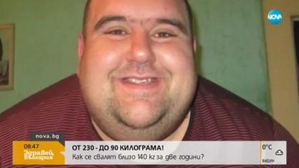 ОТ 230 ДО 90 кг: Как се свалят близо 140 кг за две години?