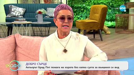 """Николина Чакърдъкова: Съдбата на ненужните подаръци - """"На кафе"""" (19.11.2020)"""