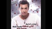 Ehab tawfik - Daeli Shagheli