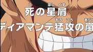 """one piece episode 716 english sub """" Бг субтитри Preview (low)"""