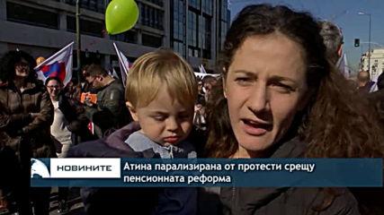 Атина е парализирана от протести срещу пенсионната реформа