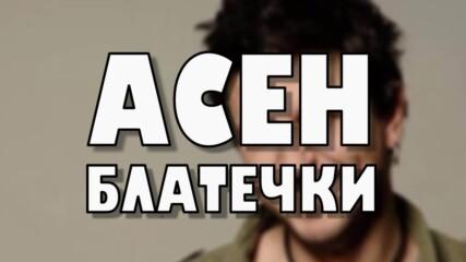 Кой е Асен Блатечки?