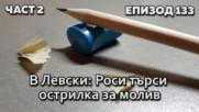 В Левски: Роси търси острилка за молив