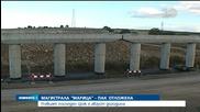"""Отново отложиха строежа на АМ """"Марица"""" - Новините на Нова"""