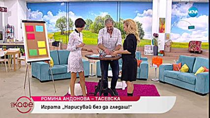 """""""На кафе"""" с Ромина Андонова - Тасевска (19.03.2019)"""