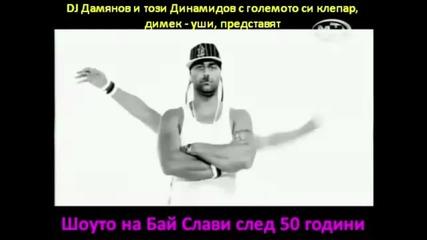 Dj Дамян - Шоуто на Бай Слави след 50 години