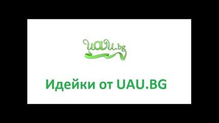 Идейки от Uau.bg
