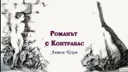 Романът С Контрабас ( Радиотеатър по Антон Чехов )