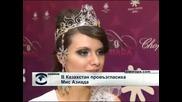 В Казахстан провъзгласиха Мис Азиада