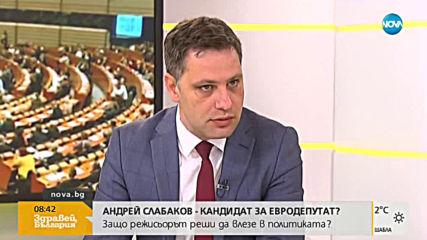 Защо режисьорът Андрей Слабаков реши да влезе в политиката?